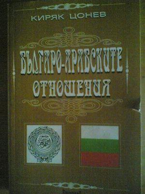 ПАРАДИГМА,София,1999г.