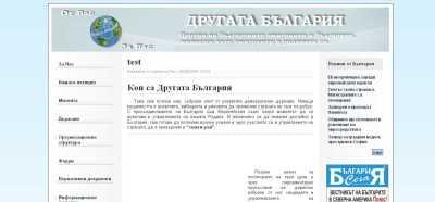 Другата България