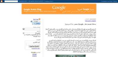 google-arabia-blog_1238366171199