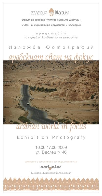Poster Arabian world in Focus