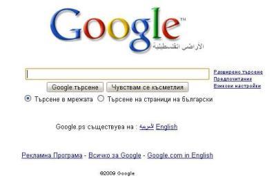 google ps