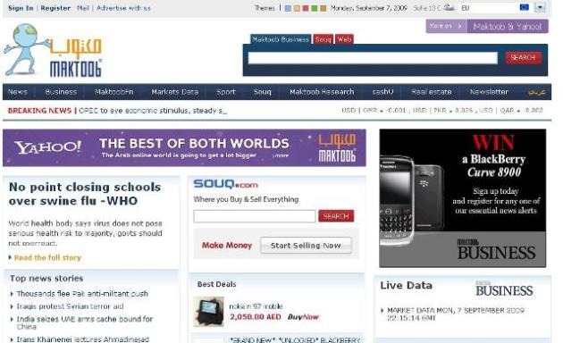 Новото лице на Maktoob, след обединяването с Yahoo!